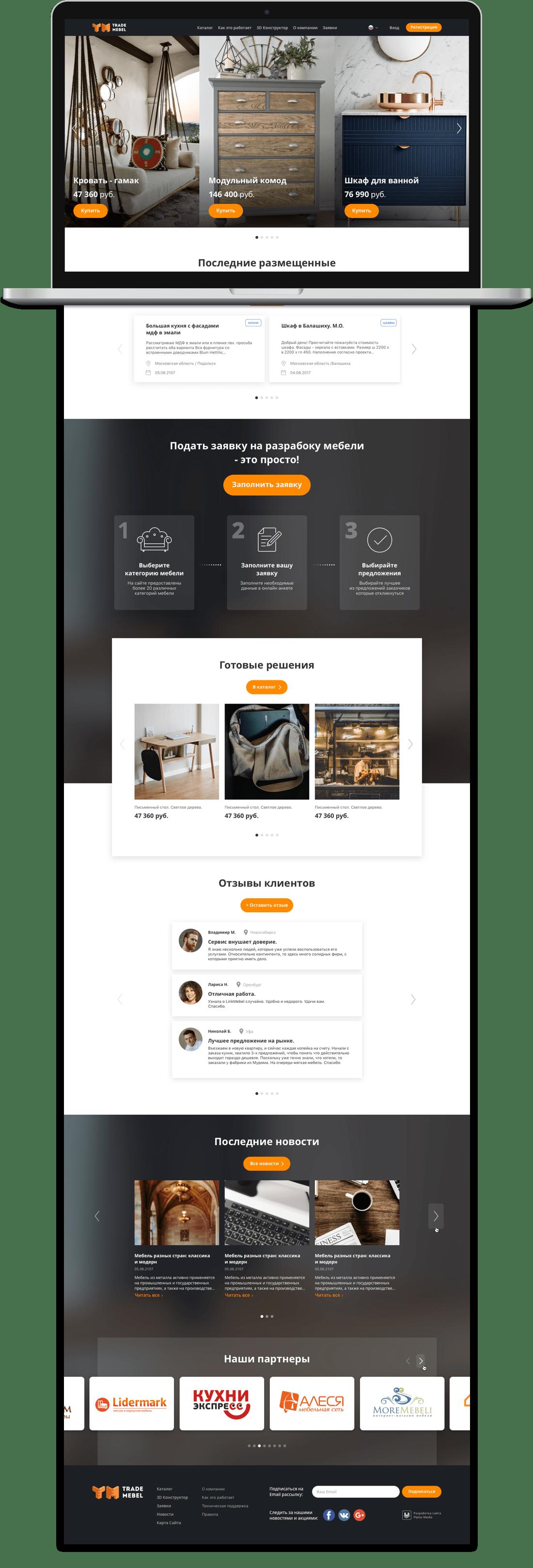 Поиск мебели TradeMebel
