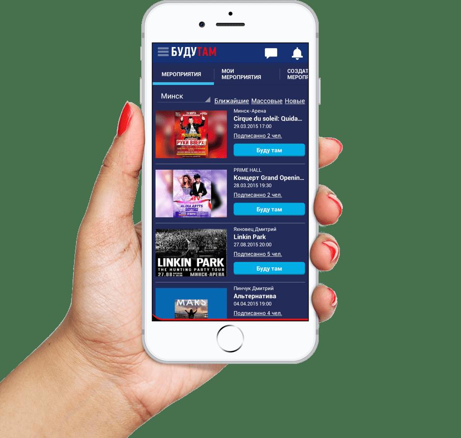 Мобильное приложение БудуТам