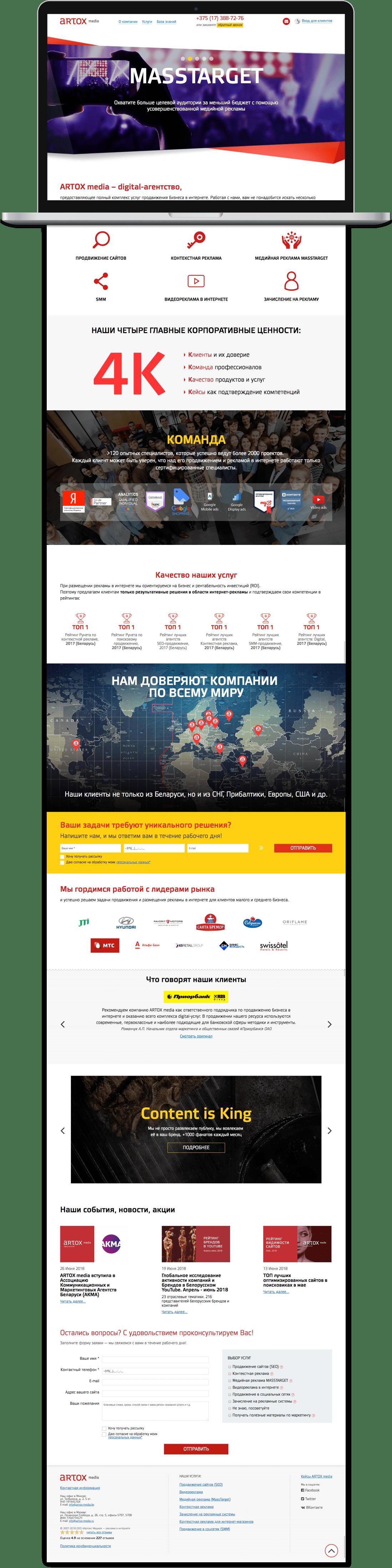 ARTOX media – digital-агентство