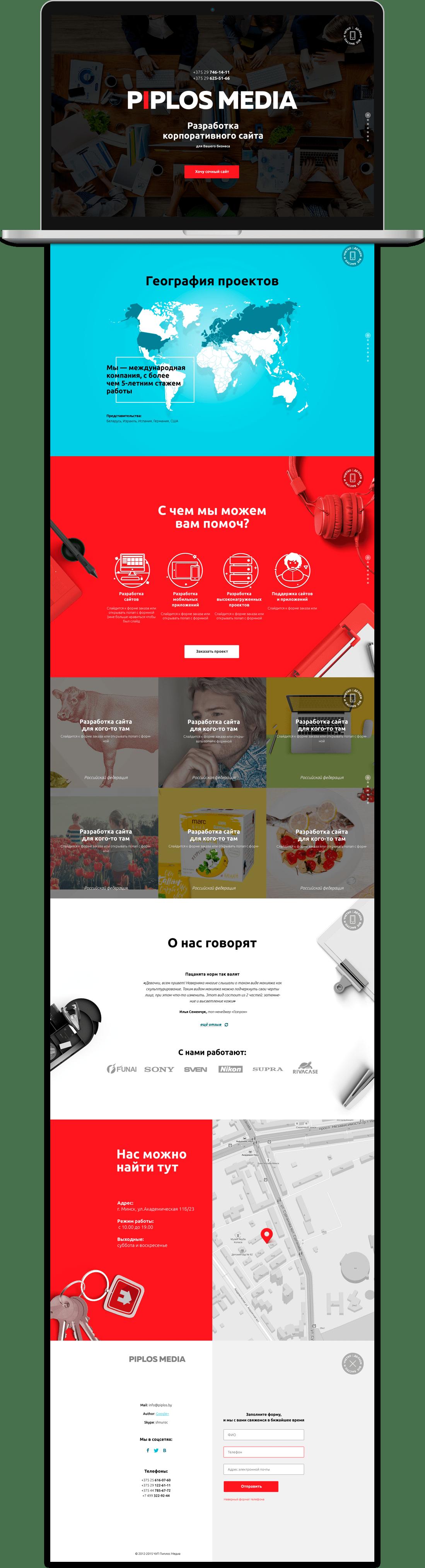 Дизайн-студия Пиплос Медиа вторая версия