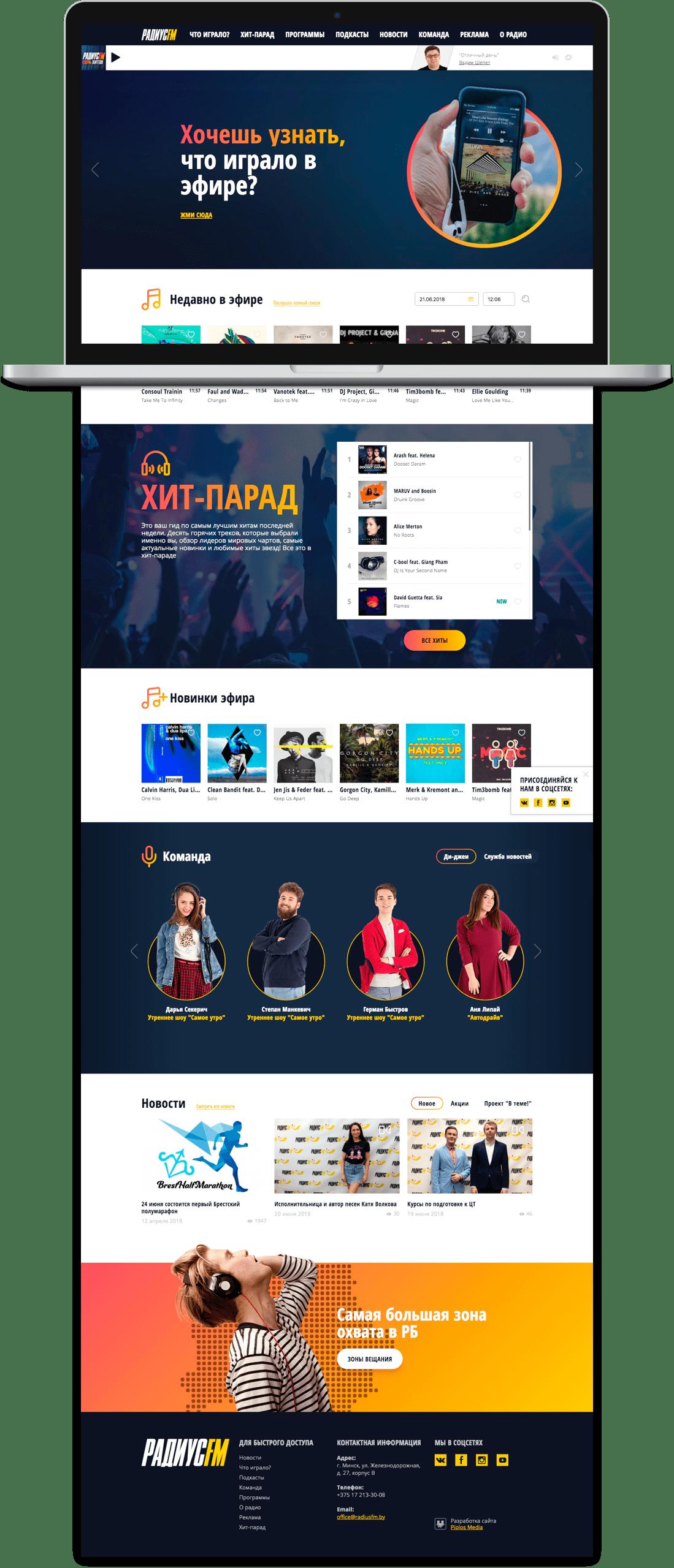 """Радиостанция """"РадиусFM"""""""