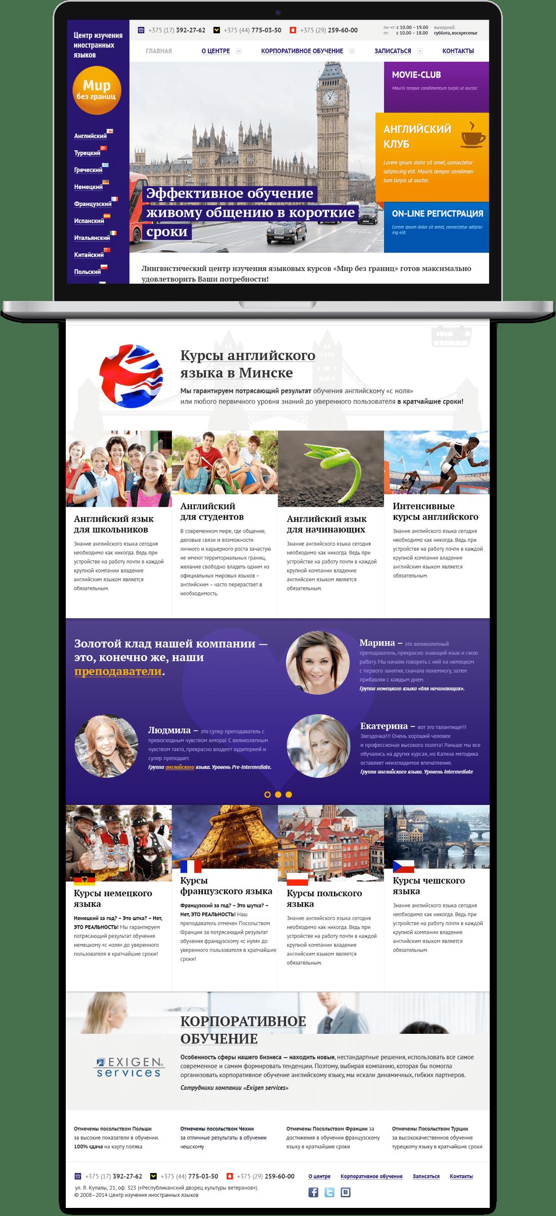 Языковая школа Мир без границ